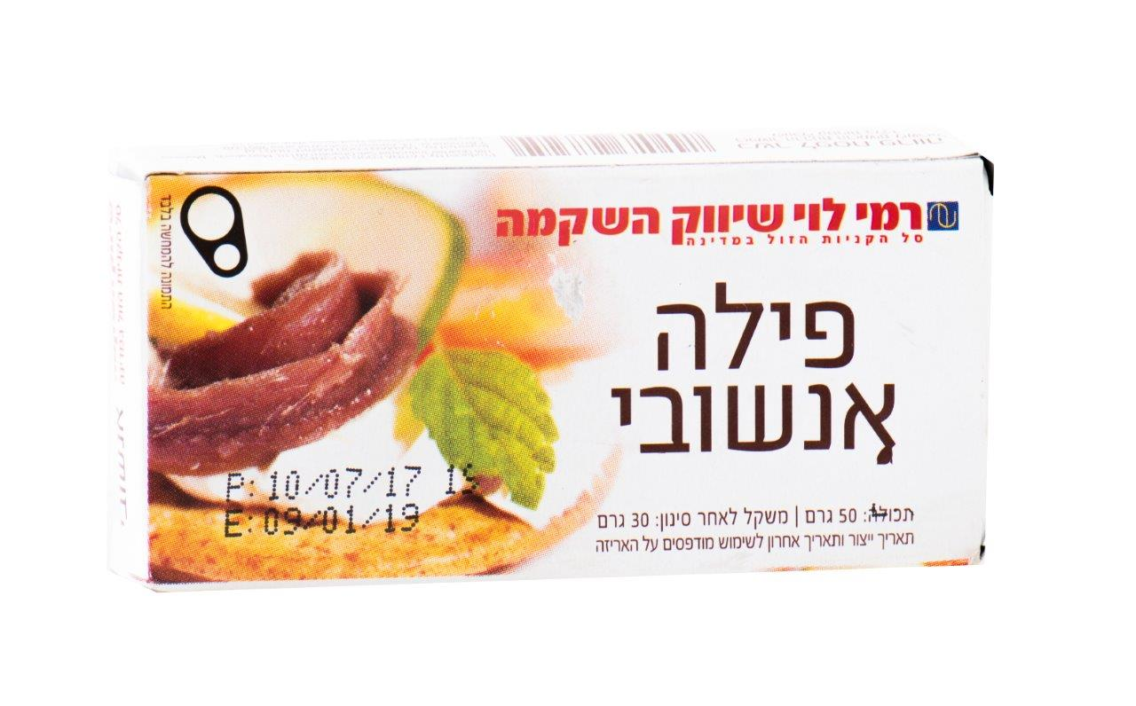פילה אנשובי רמי לוי